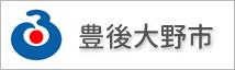 豊後大野市役所公式ホームページ